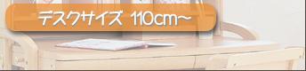 【サイズ】学習机 110cm〜