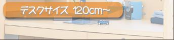 【サイズ】学習机 120cm以上