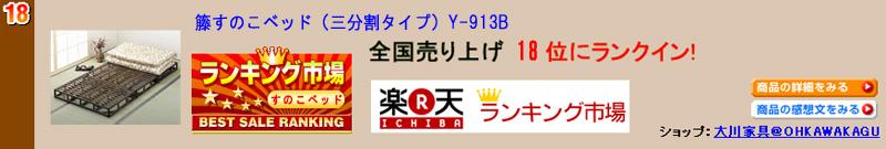 籐すのこベッド(三分割タイプ)Y-913B【送料無料】