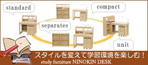2010年 - ニノキン学習デスク