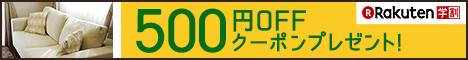 <楽天学割>学生の新生活応援キャンペーン!楽天学割会員限定500円オフクーポンプレゼント!