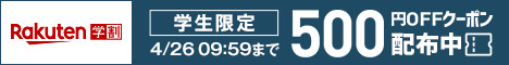 【学割】学生の新生活応援キャンペーン!学割会員限定500円OFFクーポンプレゼント!
