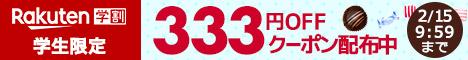 <学割>バレンタイン期間中に学割会員限定333円OFFクーポンプレゼント!