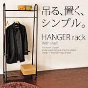吊る、置く、シンプル。落ち着きあるデザインのハンガーラック!