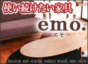 使い続けたい家具 - emo - エモシリーズ