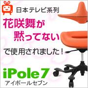 テレビでも紹介「疲れない椅子」ココにあります。 - アイポールセブン iPole7