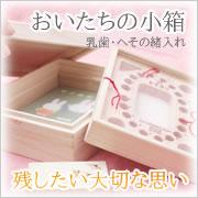 記念品・贈答品・へその緒・乳歯入れ おいたちの小箱