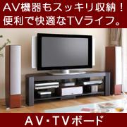 快適なTVライフへ - AV・TVボード