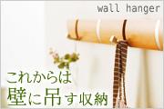 これからは壁に吊す収納 - Wall Hanger