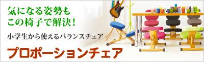 気になる姿勢もこの椅子で解決! - プロポーションチェア