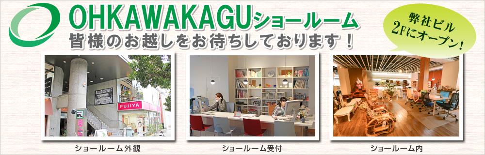 OHKAWAKAGUショールーム