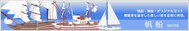 帆船シリーズ