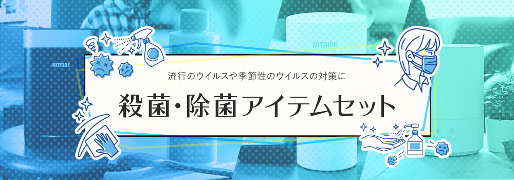 殺菌・除菌アイテムセット