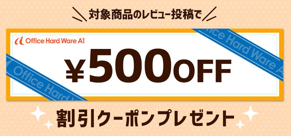 対象商品のレビュー投稿で500円クーポンプレゼント