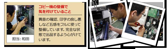コピー機整備担当者