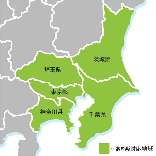あす楽対象エリア 東京、神奈川、千葉、埼玉、茨城