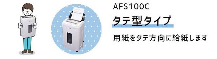 タテ型タイプ AFS100C 用紙を縦にセット