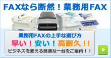 業務用ファックスの上手な選び方
