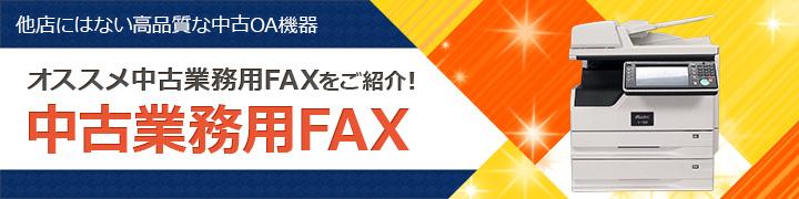 業務用FAX