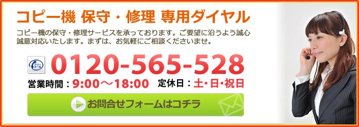 コピー機 保守・修理専用ダイヤル 0120-565-528