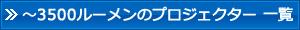 ~3500ルーメンのプロジェクター 一覧