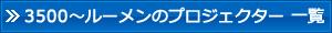3500ルーメンのプロジェクター 一覧