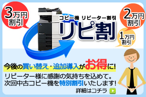 【リピ割】コピー機 リピーター割引
