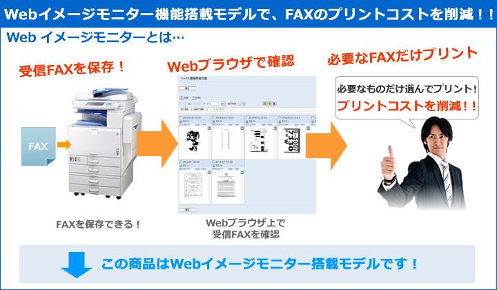 MP C3303 SPFで使えるWebイメージモニター