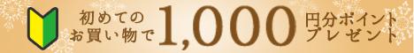 無料口座開設&ログインで市場のお買い物が最大2ヶ月ずーっと毎日ポイント5倍!