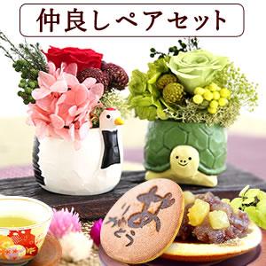 敬老の日プレゼント ペアセット 鶴亀プリザーブドセット