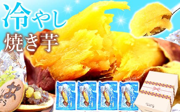 敬老の日 ヘルシー焼き芋