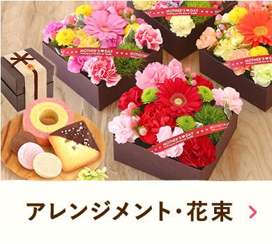 母の日ギフト アレンジメント・花束
