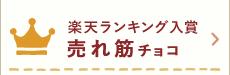 バレンタイン 楽天ランキング入賞