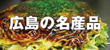 広島の名産品