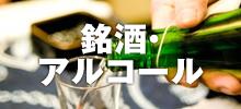 銘酒・アルコール