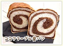 ココアマーブル食パン
