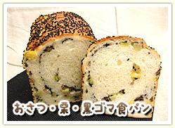 おさつ・栗・黒ゴマ食パン