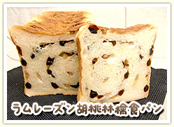 ラムレーズン胡桃林檎食パン