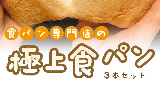 食パン専門店の極上食パン