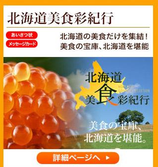 北海道美食彩紀行 北海道の美食だけを集結!