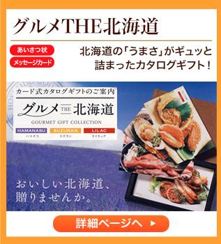 グルメTHE北海道 北海道の「うまさ」が詰まったカタログギフト!