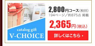 Vチョイス2800円コース