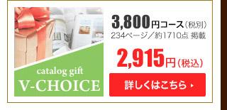Vチョイス3800円コース