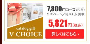 Vチョイス7800円コース