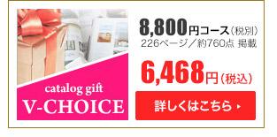 Vチョイス8800円コース