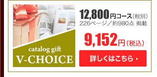 Vチョイス12800円コース