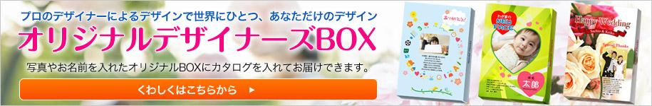 オリジナルデザイナーズBOX
