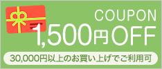 クーポン 1500円