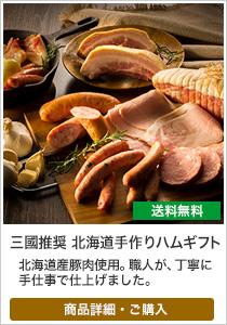 三國推奨 北海道手作りハムギフト