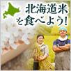 北海道米を食べよう